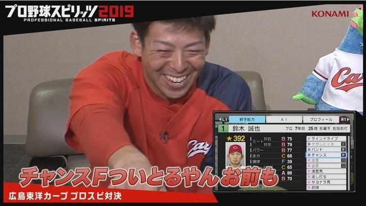 プロ野球スピリッツ2019カープ誠也vs野間13