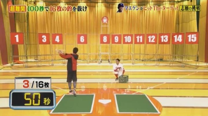 20180106炎の体育会TV531