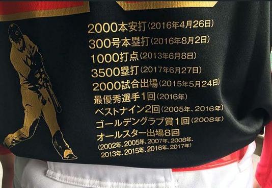 新井Tシャツ引退2