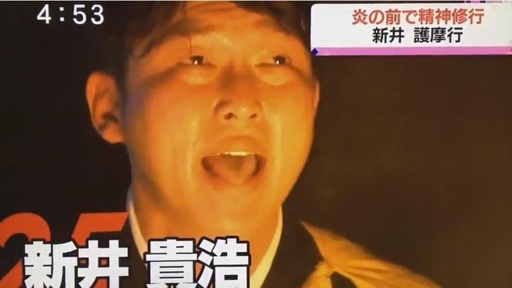 新井護摩行2017_8