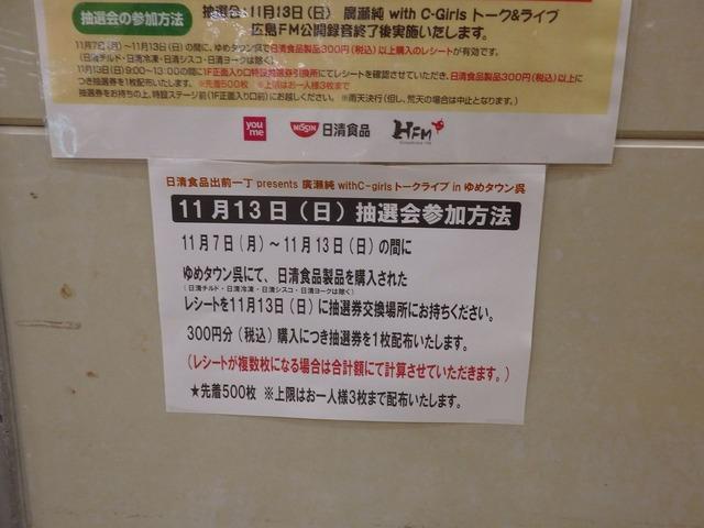 20161113廣瀬トークショーinゆめタウン呉9