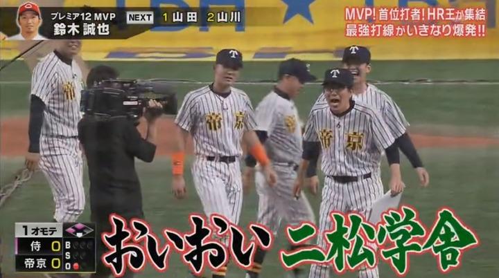 20200102リアル野球BAN033