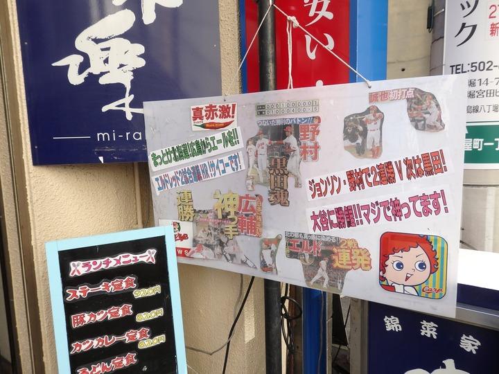 地元広島2016日本シリーズ37