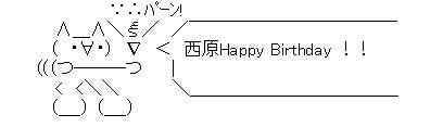 誕生日AA西原