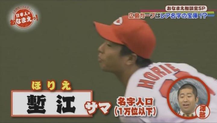 20180201NHK日本人のおなまえっ!25