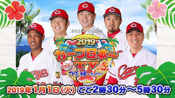 20190101RCC2019カープ日本一TV1