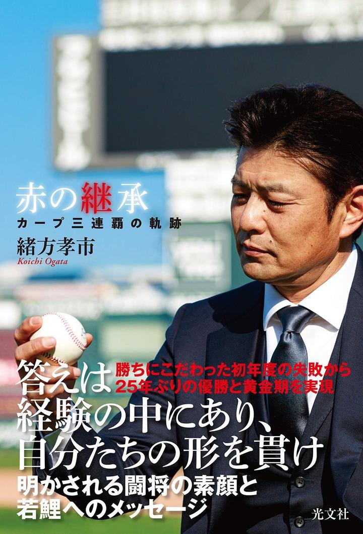 緒方孝市 赤の継承 カープ三連覇の軌跡1