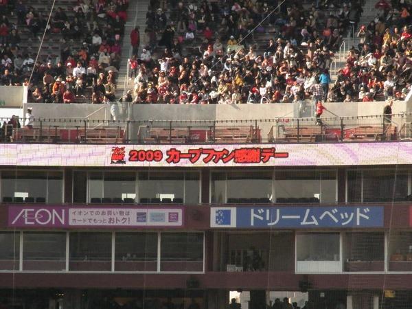カープファン感謝デー2009_02