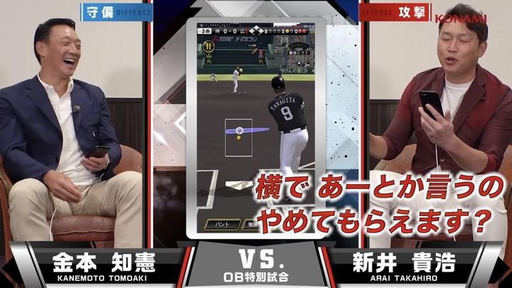 2019プロ野球スピリッツA新井&金本17