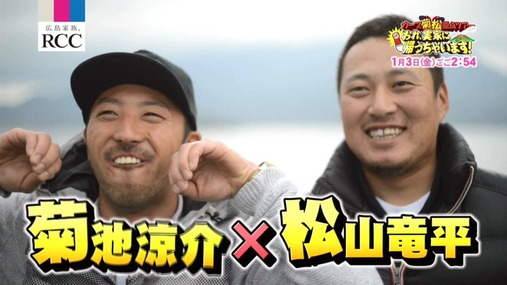 CM菊松原点ツアー001