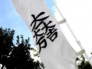 石田光成旗1