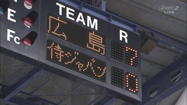 広島7-0日本代表6