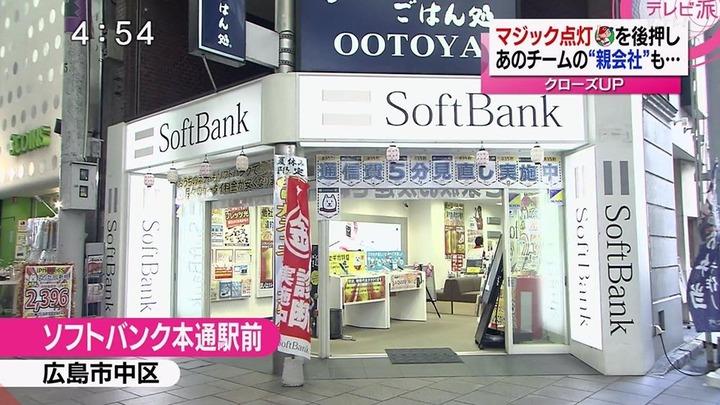 広島SB店カープ応援3
