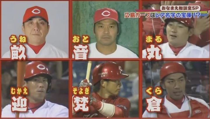 20180201NHK日本人のおなまえっ!37