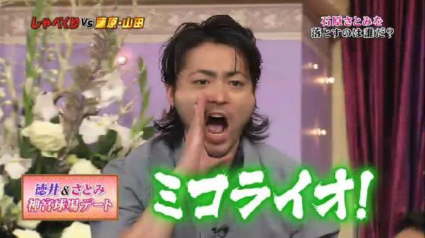 しゃべくりミコライオ徳井44