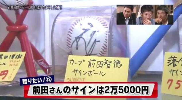 石井琢朗×前田智徳100