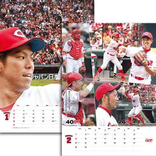 カープカレンダー201502
