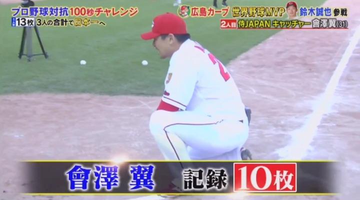 20191130炎の体育会TV48