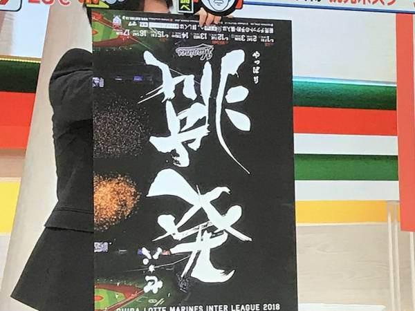 ロッテ交流戦2018ポスター2