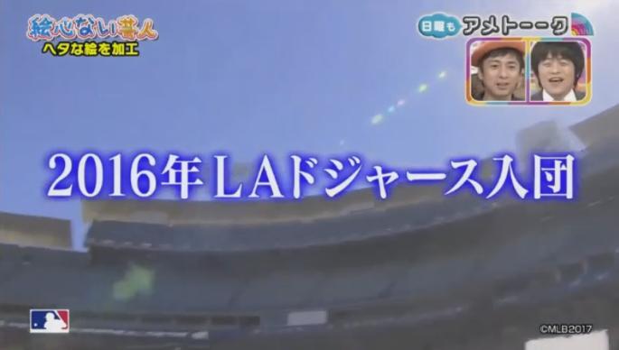 20170122アメトーーク絵心ない芸人マエケン565