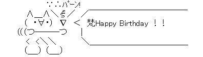 誕生日AA梵