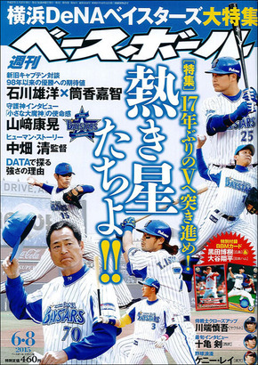 週刊ベースボール20150608