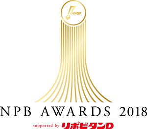 NPB AWARDS 2018_1