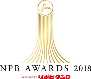 NPB AWARDS 2018_1