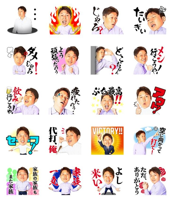 新井LINEスタンプ3.jpg