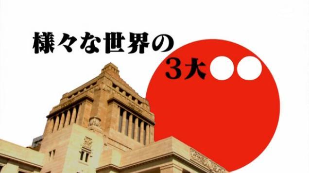20130724怒り新党001