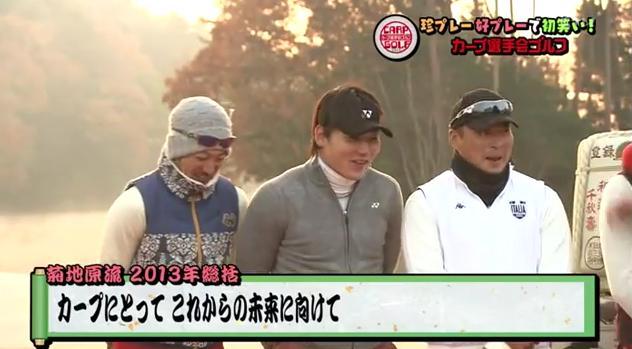 カープ選手会ゴルフ2014006