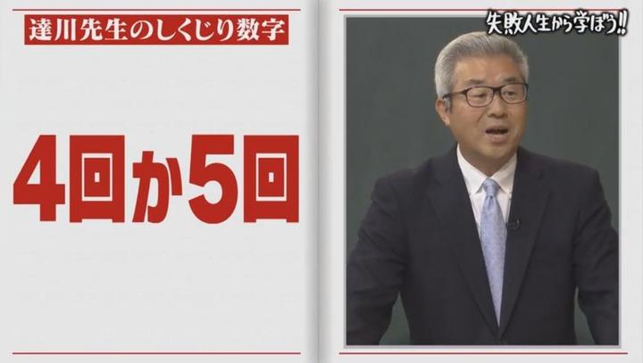 20190806しくじり先生達川29