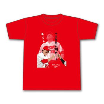 2020菊池保則プロ初セーブTシャツ1