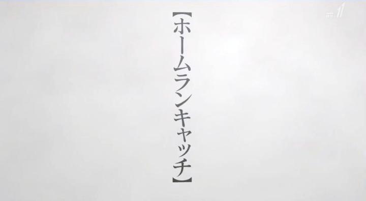 20170114球辞苑ホームランキャッチ2