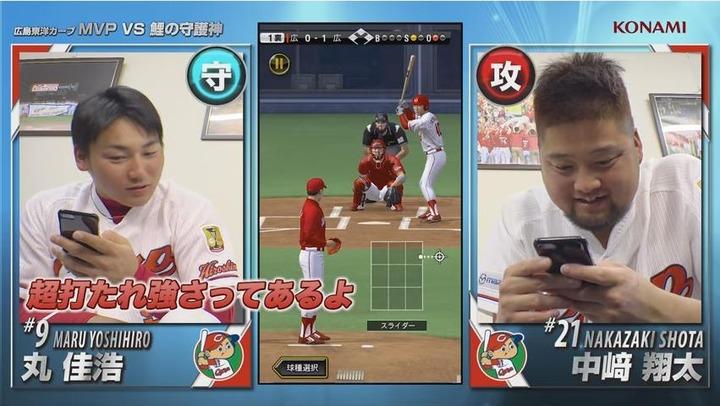プロ野球スピリッツA丸中崎34