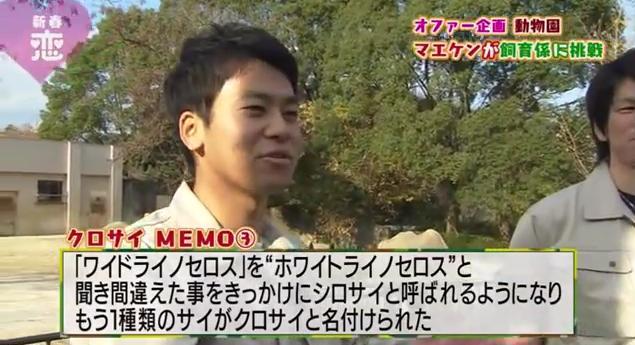 恋すぽ新春SP菊池久本マエケン117