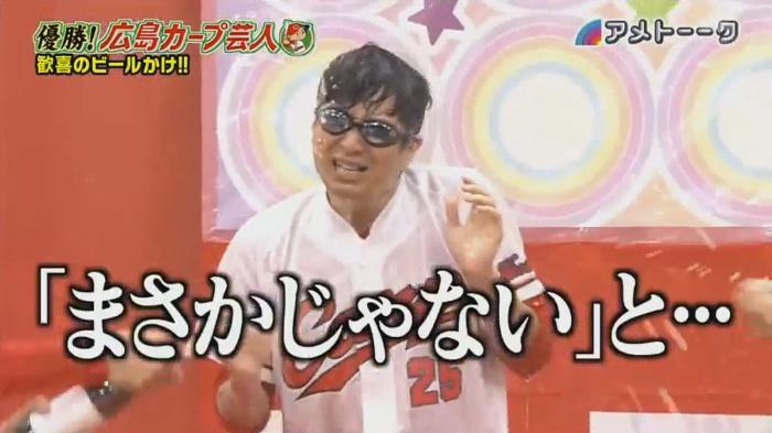 カープ芸人第三弾377