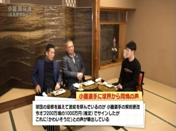 20200201ガンバレ日本プロ野球!小園海斗編059