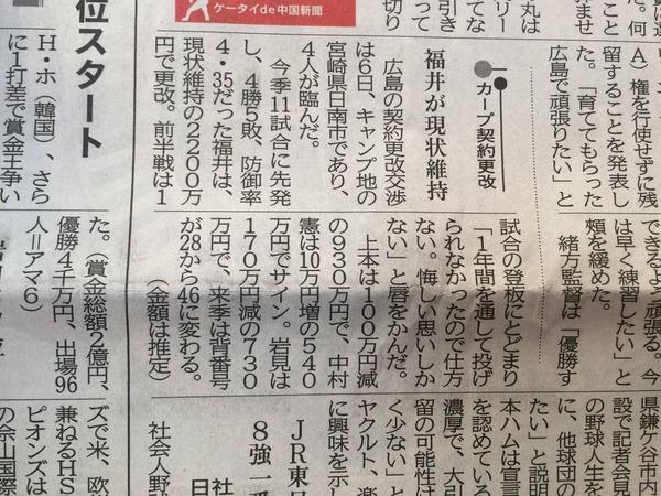 福井他契約更改