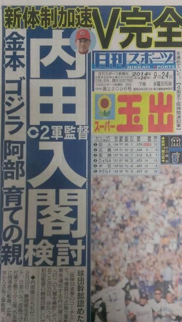 内田順三03