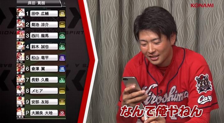 20200601プロスピA対決動画カープ大瀬良床田010