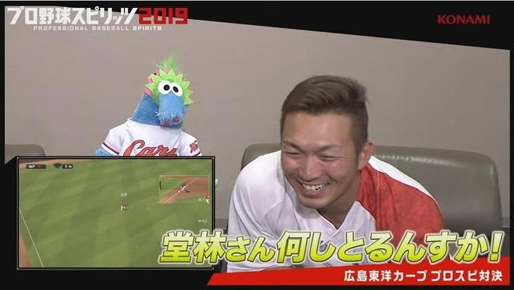 プロ野球スピリッツ2019カープ誠也vs野間67