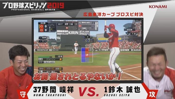 プロ野球スピリッツ2019カープ誠也vs野間30