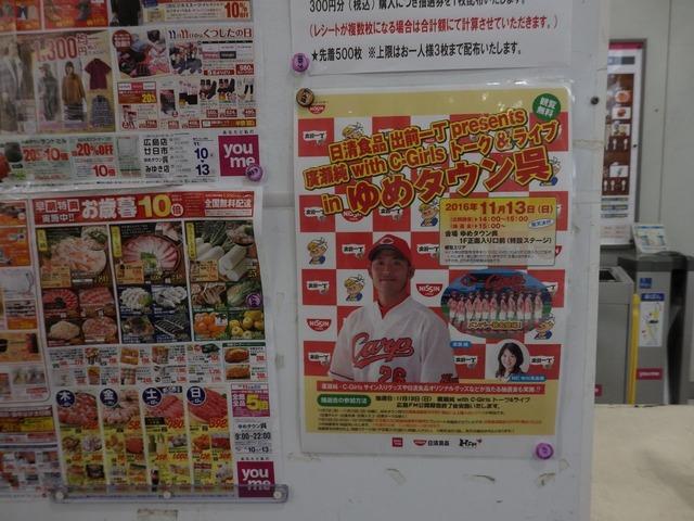 20161113廣瀬トークショーinゆめタウン呉1