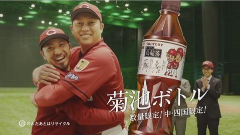 菊池×サントリー烏龍茶2018第一弾35