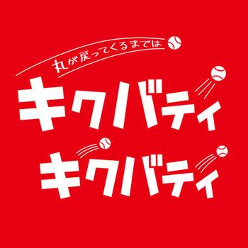 キクバティ連続ホームランTシャツ2