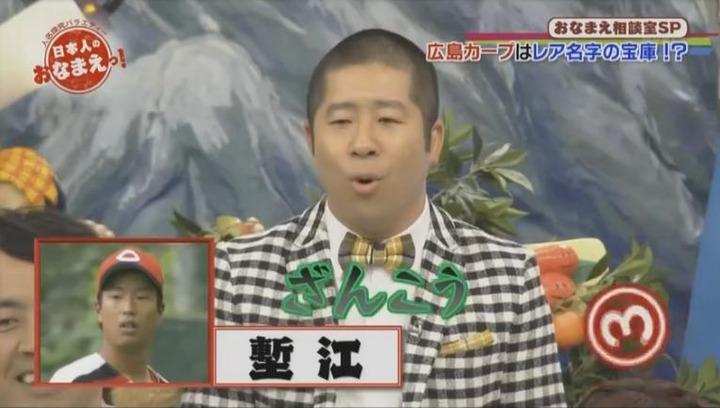 20180201NHK日本人のおなまえっ!91