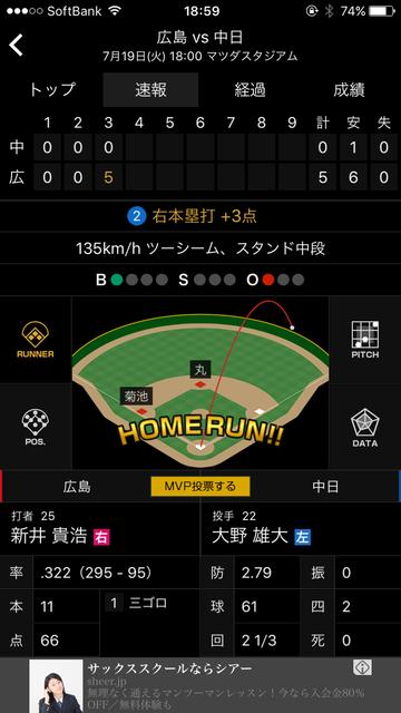 新井2310