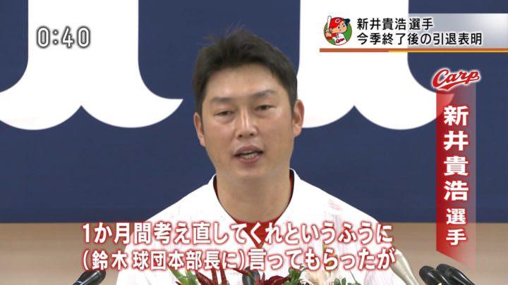 新井貴浩4602