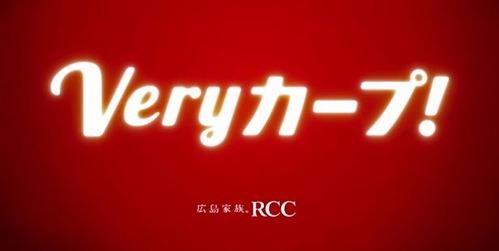 RCCVeryカープ!1